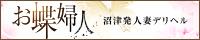 沼津発人妻デリヘルお蝶婦人リンクバナー200x40