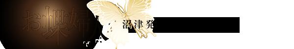 沼津発人妻デリヘルお蝶婦人公式サイト