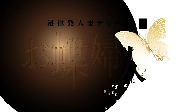 沼津・人妻・デリヘル|沼津発人妻デリヘルお蝶婦人 公式サイト